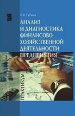 Анализ и диагностика финансово-хозяйственной деятельности предприятия