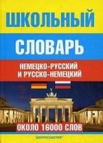 Школьный НЕМ-Р Р-НЕМ словарь