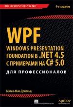 WPF. Windows Presentation Foundation в . NET 4. 5 с примерами на C# 5. 0 для профессионалов