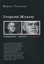 Георгий Жуков: полководец, деспот, личность