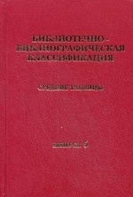 Библиотечно-библиографическая классификация. Средние таблицы. Выпуск 5