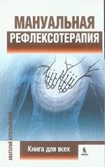 Мануальная рефлексотерапия: книга для всех