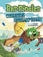 Свинские приключения. Книга со стикерами