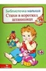 Читаем детям. Первые слова