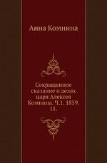 Сокращенное сказание о делах царя Алексея Комнина. Ч. 1. 1859. 11