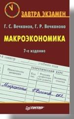 Макроэкономика. Завтра экзамен. 7-е изд