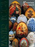 Easter eggs. Пасхальные яйца