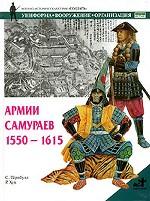 Армии самураев 1550-1615 гг