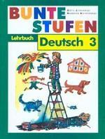 Немецкий язык. 3 класс. Разноцветные ступеньки