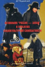 """Антиномия """"Россия - Запад"""" и проблема социокультурной самобытности"""