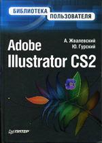 Adobe Illustrator CS2. Библиотека пользователя