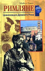 Римляне. Цивилизация Древнего Рима