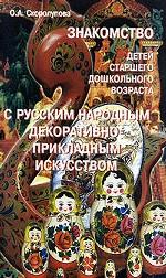 Знакомство детей старшего дошкольного возраста с русским народным декоративно-прикладным искусством