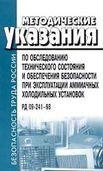 Методические указания по обследованию технического состояния и обеспечения безопасности при эксплуатации аммиачных холодильных установок РД 09-241-98 с изменением № 1 РД 09-500241-02