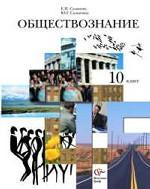 Обществознание, 10 класс. Учебник
