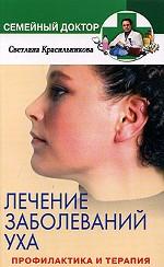 Скачать Лечение заболеваний уха Профилактика и терапия бесплатно С. Красильникова