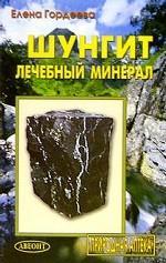 Народный лекарь. Шунгит. Лечебный минерал Природная аптека