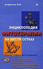 Энциклопедия фитотерапии на 6-ти сотках
