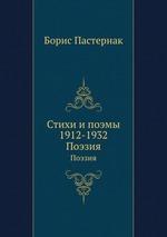 Стихи и поэмы 1912-1932. Поэзия