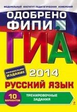 ГИА-2014. Русский язык. Тренировочные задания. 9 класс
