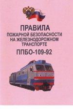 Правила пожарное безопасности на железнодорожном транспорте. ППБО-109-92