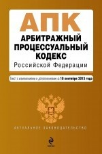 Арбитражный процессуальный кодекс Российской Федерации : текст с изм. и доп. на 10 сентября 2013 г
