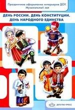 День России. День Конституции. Народного единства