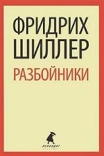 Разбойники. Пьесы / Шиллер Ф