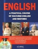 ENGLISH. A PRACTICAL COURSE. Практич.курс англ.яз