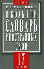 Современный школьный словарь иностранных слов. 17 тысяч слов и словосочетаний