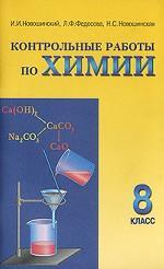 Контрольные работы по химии, 8 класс