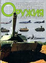 Энциклопедия современного оружия и боевой техники