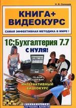 1C: Бухгалтерия 7.7 с нуля. Книга + Видеокурс