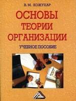 Основы теории организации