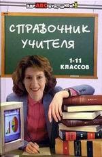 Справочник учителя 1-11 классов