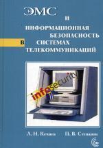 ЭМС и информационная безопасность в системах телекоммуникаций