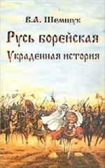 Русь Борейская. Украденная история