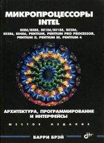 Скачать Микропроцессоры Intel  8086 8088, 80186 80188, 80286, 80386, 80486, Pentium, Pentium Pro Processor, Pentium 4. Архитектура, программирование и интерфе бесплатно Б. Брэй