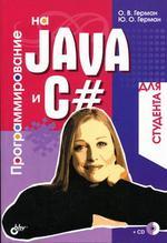 Программирование на Java и C# для студента. для студента