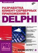 Разработка клиент-серверных приложений в Delphi + CD