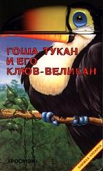Гоша-тукан и его клюв-великан