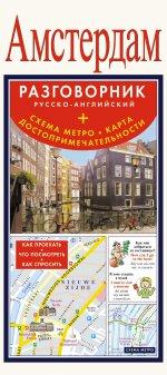 Амстердам.Русско-английский разговорник