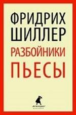 Разбойники. Пьесы (тв) / Шиллер Ф