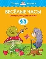 Веселые часы (2-3 года) (нов. обл. ) Умные книжки 2-3 года