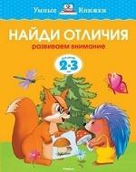Найди отличия (2-3 года) (нов. обл. ) Умные книжки 2-3 года