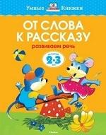 От слова к рассказу (2-3 года) (нов. обл. ) Умные книжки 2-3 года