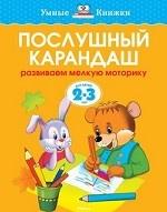 Послушный карандаш (2-3 года) (нов. обл. ) Умные книжки 2-3 года