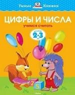 Цифры и числа (2-3 года) (нов. обл. ) Умные книжки 2-3 года