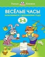 Веселые часы (3-4 года) (нов. обл. ) Умные книжки 3-4 года