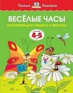 Веселые часы (4-5 лет) (нов. обл. ) Умные книжки 4-5 лет